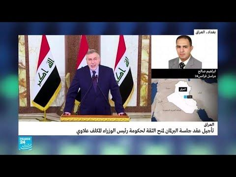 مجلس النواب العراقي يرجئ جلسة التصويت على منح الثقة لحكومة علاوي إلى السبت المقبل