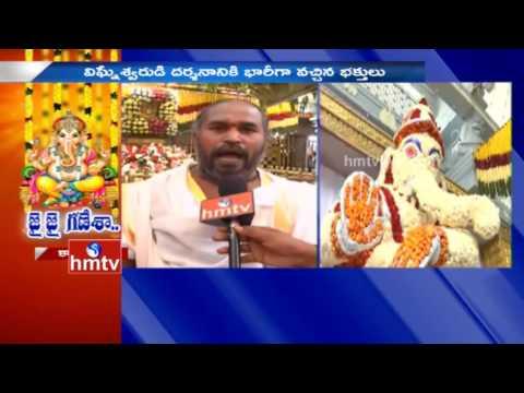 Brahmotsavam Started In Kanipakam Vinayaka Temple | HMTV