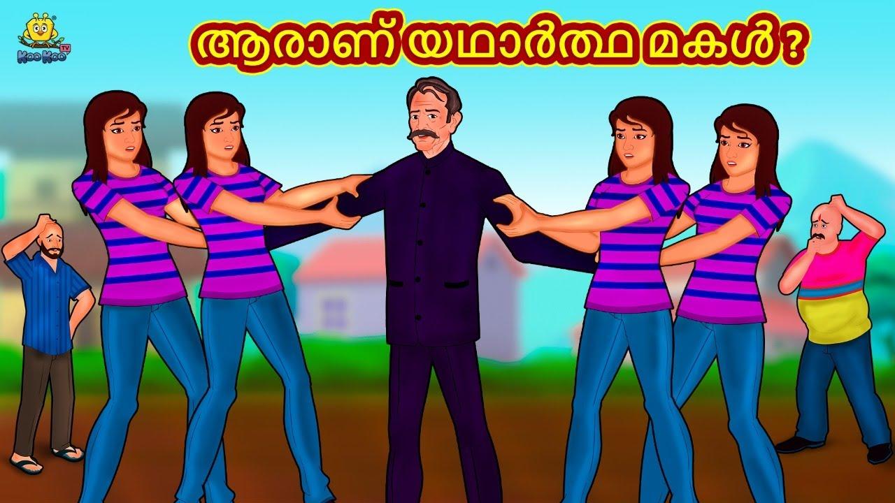 Malayalam Stories | ആരാണ് യഥാർത്ഥ മകൾ? | Stories in Malayalam | Moral Stories Malayalam