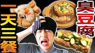 挑戰一天只吃臭豆腐吃三餐!只能吃最厭惡食物的地獄生活開始!?