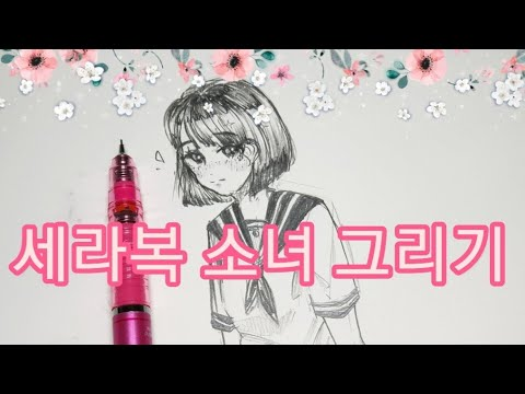 Free Download 세라복입은 단발머리 소녀 그리기💖🐤💖/샤프/손그림 Mp3 dan Mp4