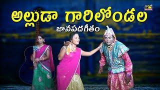 Alluda Garelu Vandala Folk Song With Dance || Telugu Janapadalu || Dance || Musichouse27