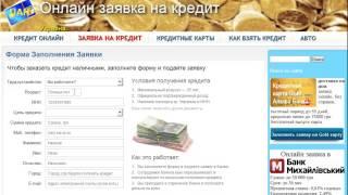 видео деньги в кредит днепропетровск