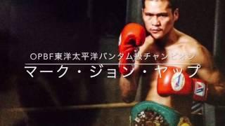 東洋太平洋バンタム級チャンピオンマークジョンヤップ thumbnail