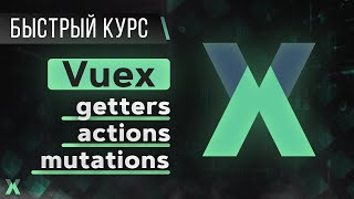 Все о Vuex за 30 минут. Что такое Vuex. Как работает Vuex