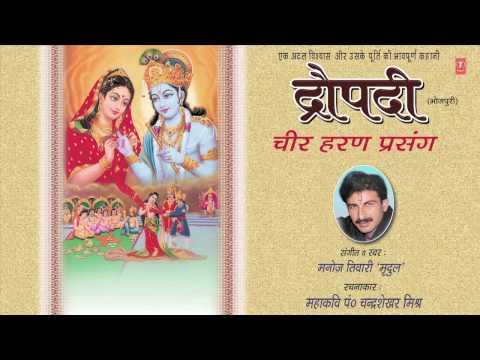 Draupadi ( Draupadi Ki Vyatha Kath ) Prasang By...