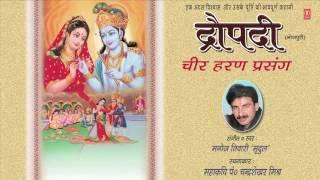 Draupadi ( Draupadi Ki Vyatha Kath ) Prasang By Manoj Tiwari