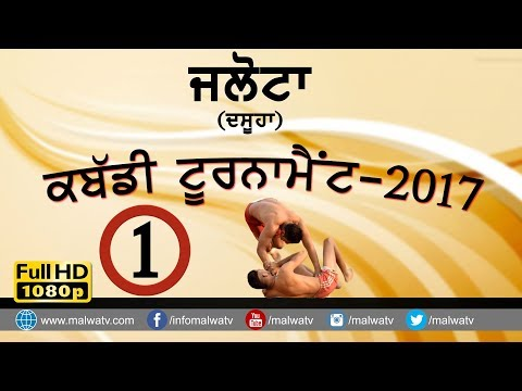 JALOTA (Hoshiarpur) KABADDI TOURNAMENT -2017 || Full HD || Part 1st