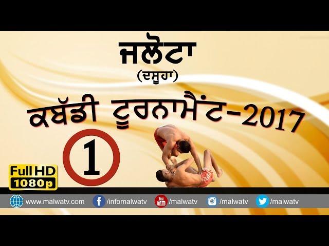 JALOTA (Hoshiarpur) KABADDI TOURNAMENT -2017 || Full HD || Part 1st