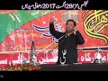 Muhammad Abbas Rizvi | 28 August 2017 | Dhamali Syedan, Gujrat |