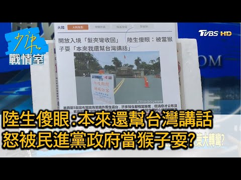 陸生傻眼:本來還幫台灣講話 怒被民進黨政府當猴子耍? 少康戰情室 20200806