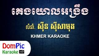 គេងយោលអង្រឹង ស៊ីន ស៊ីសាមុត ភ្លេងសុទ្ធ - Keng Yol Angreng Sin Sisamuth - DomPic Karaoke