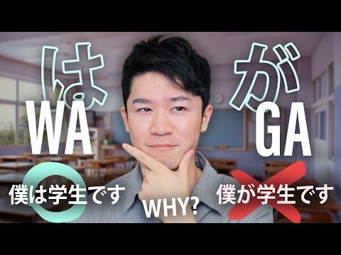 """「は」と「が」の使い方本当にわかってる?How do you use """"WA"""" and """"GA"""" in Japanese to sound natural?   Easy Japanese"""