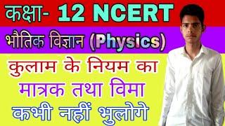कुलांम के नियम का मात्रक तथा विमा - (कक्षा-12 NCERT भौतिक विज्ञान)