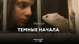 Темные начала | Русский трейлер