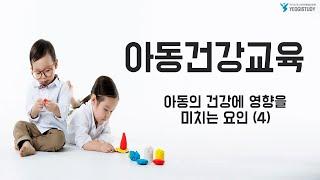 보육교사2급 자격증: 아동의 건강에 영향을 미치는 요인…