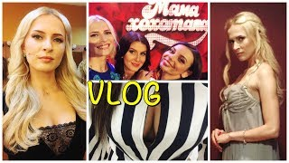 МАМАХОХОТАЛА - ШОУ! Актеры в жизни: РЕПЕТИЦИЯ и КОНЦЕРТ-СЪЕМКА Киев! ВЛОГ!