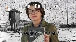 Славінська про «Українок в ГУЛАГу»
