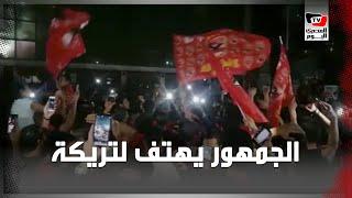 هتافات مدوية لأبو تريكة من جمهور الأهلي أمام بوابة النادي