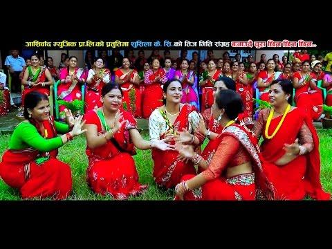 Latest Teej Song 2015 (Bajaudai Chura Chhin Chhin by Sushila K.C.) - New Teej Song 2072