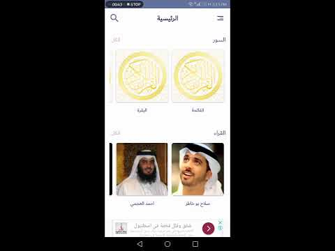 App Android Quran MP3