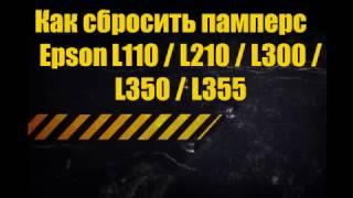 Как сбросить памперс  Epson L110, L210, L300, L350, L355 (требуется техническое обслуживание)