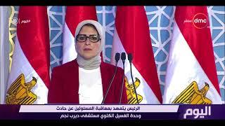 اليوم - الرئيس يتعهد بمعاقبة المسئولين عن حادث وحدة الغسيل الكلوي مستشفى ديرب نجم