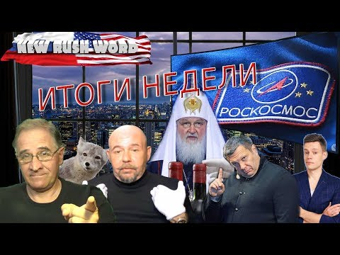 Итоги недели с Александром Глущенко, 9.9.2019