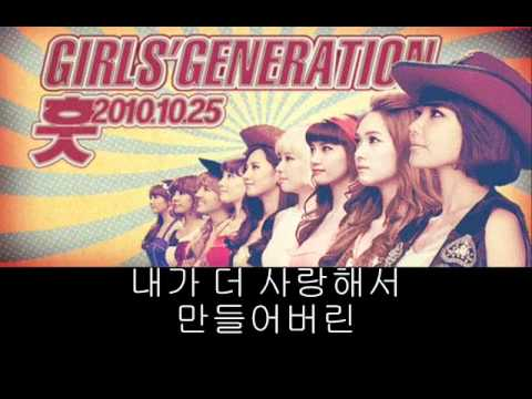 [LYRIC] SNSD - Mistake 내 잘못이죠