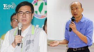 高雄市長候選人 韓國瑜陳其邁號次抽籤!