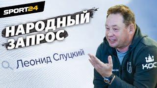 Леонид Слуцкий отвечает на запросы поисковиков Народный запрос 2