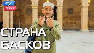 видео: Страна Басков. Орёл и Решка. Ивлеева VS Бедняков (eng, rus sub)