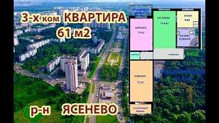 ул. Тарусская 4 Ясенево продажа 3-х комнатной квартиры