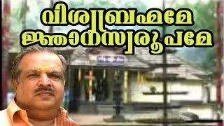 Viswakarma devan devotional song [by. P Jayachandran devotional songs]