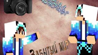 Minecraft сериал! 1 серия Забытый мир+Неожыдоноя встреча