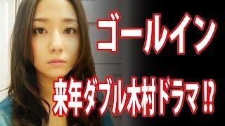 【関連動画】 かわいい木村文乃 好きなタイプは・・ https://www.youtub...