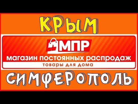 Открытие нового магазина в СИМФЕРОПОЛЕ