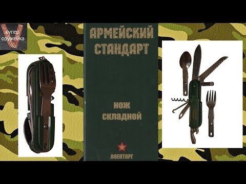 "Складной нож ""Армейский стандарт"""