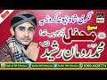 Roman Rasheed Qadri - New Mehfil e Naat Shahjiwna 2018 - REC Sialvi HD Movies