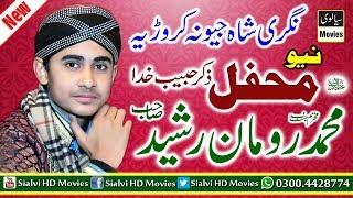 Roman Rasheed Qadri  New Mehfil e Naat Shahjiwna 2018  REC Sialvi HD Movies
