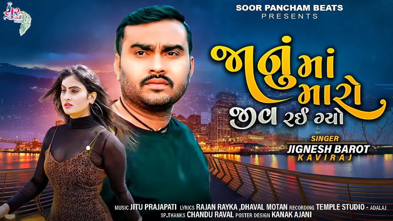 Jignesh Barot New Song   Jaanu ma maro jiv rai gyo   Gujarati song 2021