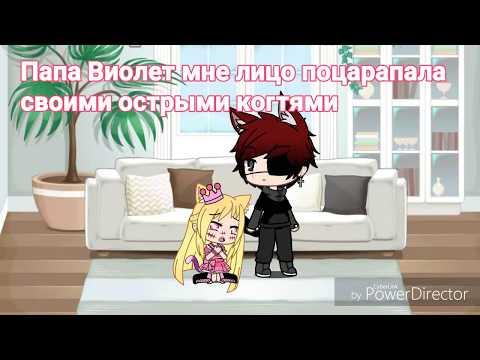 Фейковая любовь 11серия /Gacha life на русском