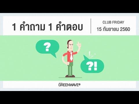 1 คำถาม 1 คำตอบ - วันที่ 15 Sep 2017
