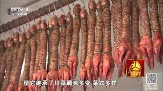 欢迎订阅走遍中国频道https://goo.gl/IMynXW 本期节目主要内容: 四川德...