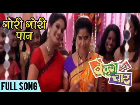 Gori Gori Paan | Sai Tamhankar, Sanjay Narvekar | Be Dune Saade Chaar | Comedy Marathi Movie