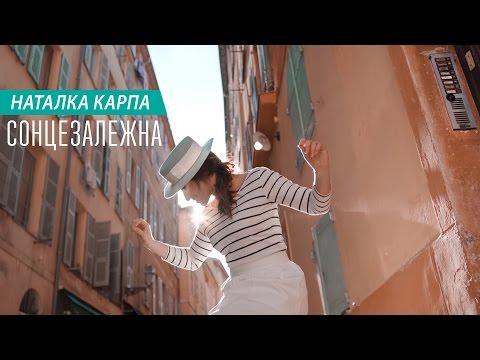 Наталка Карпа - Сонцезалежна