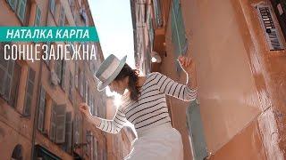 Наталка Карпа - Сонцезалежна / Official Music Video /