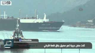 مصر العربية | ثلاث سفن حربية تعبر مضيق جناق قلعة التركي