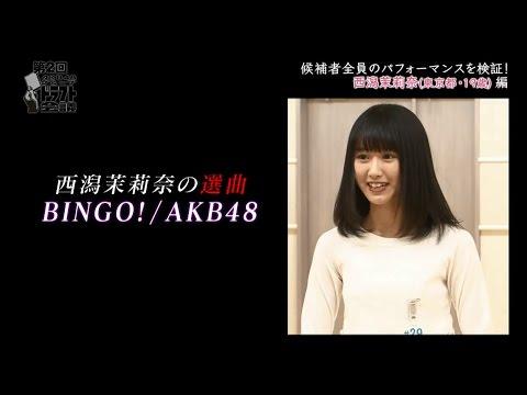 第2回AKB48グループドラフト会議  #5 西潟茉莉奈 パフォーマンス映像 / AKB48[公式]
