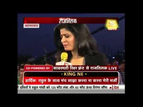 Raj Tilak | Big Duscussion With Hardik Patel, Alpesh Thakor and Jignesh Mewani